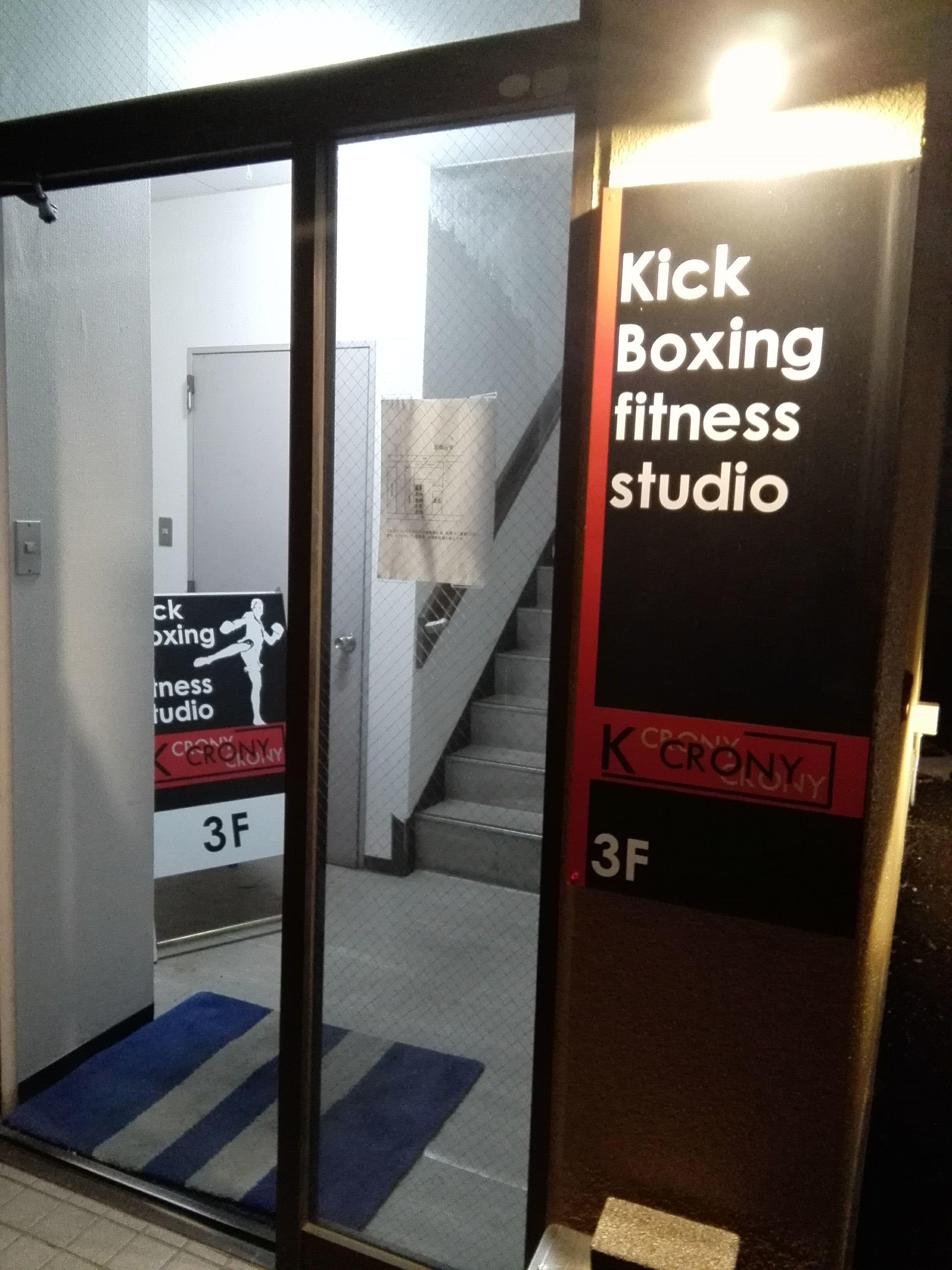キックボクシングお試し体験してきました💛