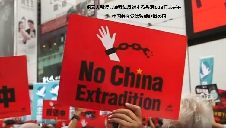 香港103万人デモ