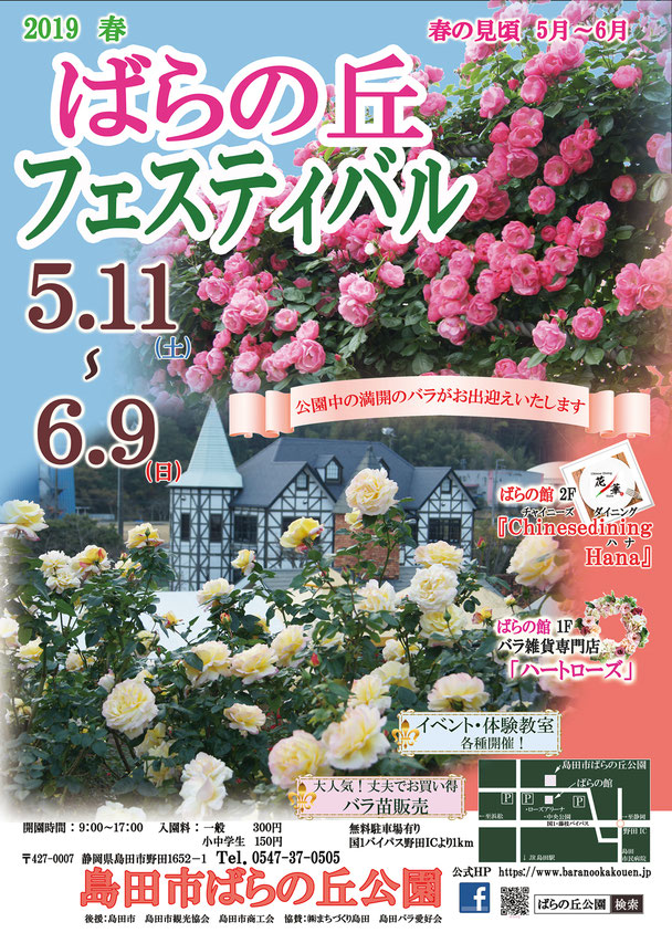 薔薇の丘公園島田市