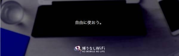 shibarinashi-wifi.jpg