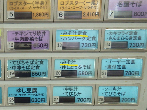 RIMG0088ichigin-menu.jpg