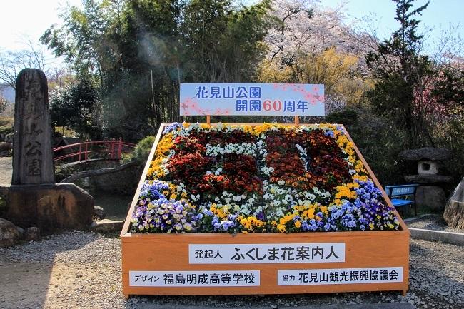 花見山 057