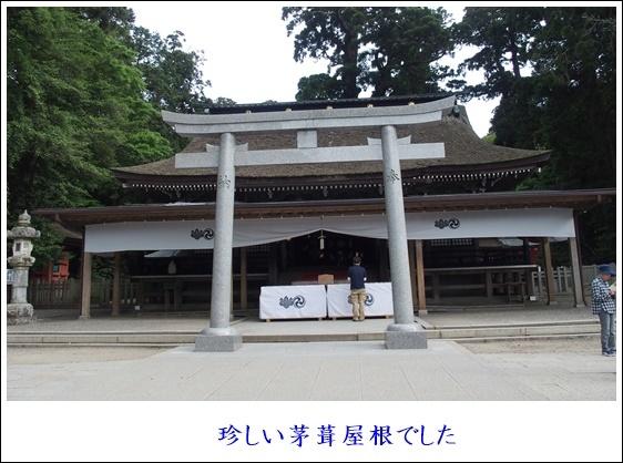 鹿島神宮ー2