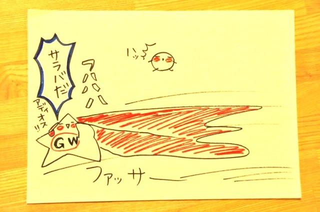 GW 鎌倉 1 ルンルンルン子