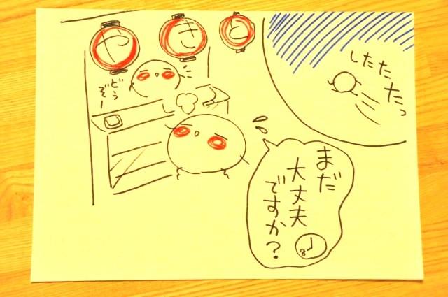 やきとり 秀吉 鎌倉 2 ルンルンルン子