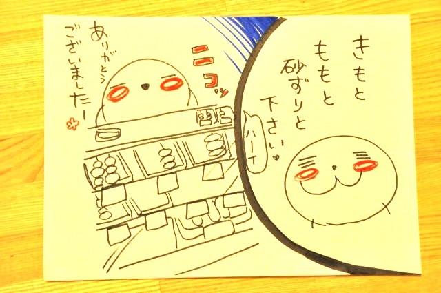 やきとり 秀吉 鎌倉 3 ルンルンルン子