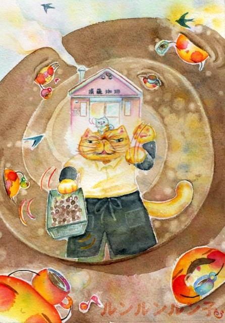 須藤珈琲 日本一の自家焙煎珈琲 鎌倉 西鎌倉 腰越  ルンルンルン子 4
