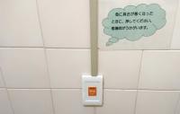 トイレの呼出ボタン