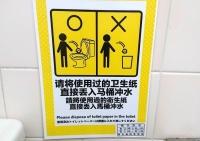トイレゴミ箱についての表示