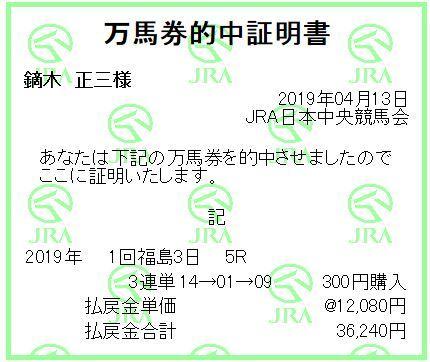 20190413fukusima5r3rt.jpg