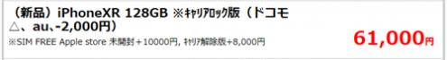 買取ルデヤ|iPhoenXR128GB
