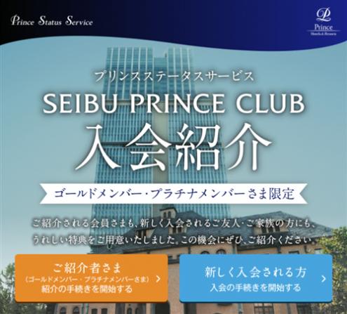 SEIBUプリンスクラブ紹介制度