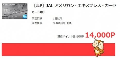 JALカード発行で14,000P
