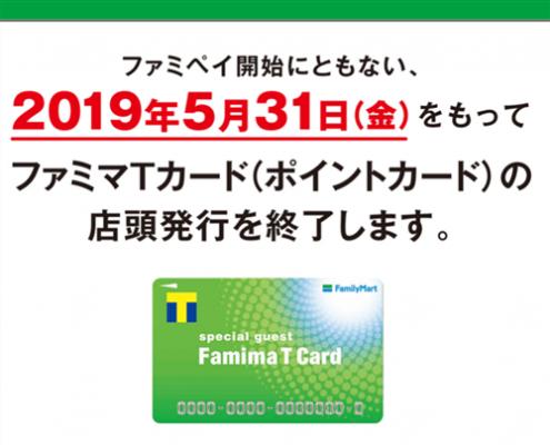 ファミマTカード新規発行終了