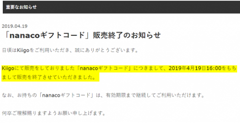kiigoでnanacoギフトコード販売終了