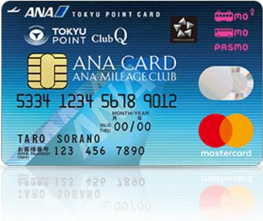 ANA TOKYU POINT ClubQ PASMOマスターカード