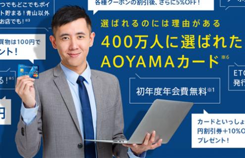 AOYAMAカード