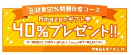 Bコース|アマゾンギフト券40%