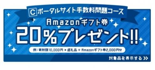 Cコース|アマゾンギフト券20%