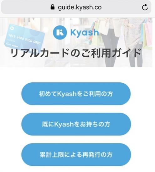 Kyash③