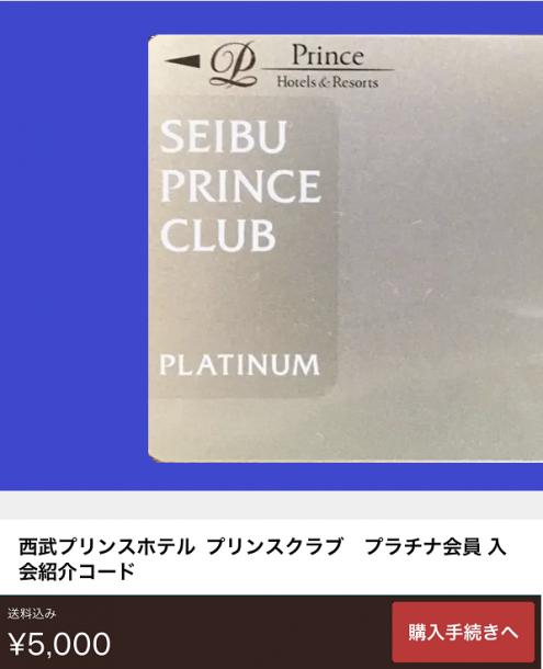 メルカリ・プリンスホテルプラチナ会員紹介コード