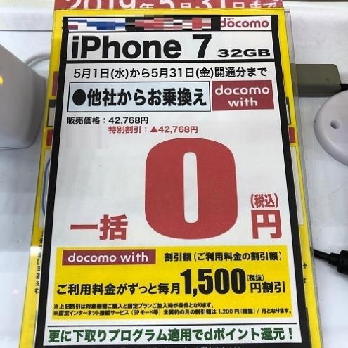 iPhone7一括0円