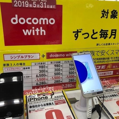 docomo withのiPhone7一括0円