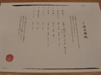 中蘭@有楽町・20190526・注文用紙