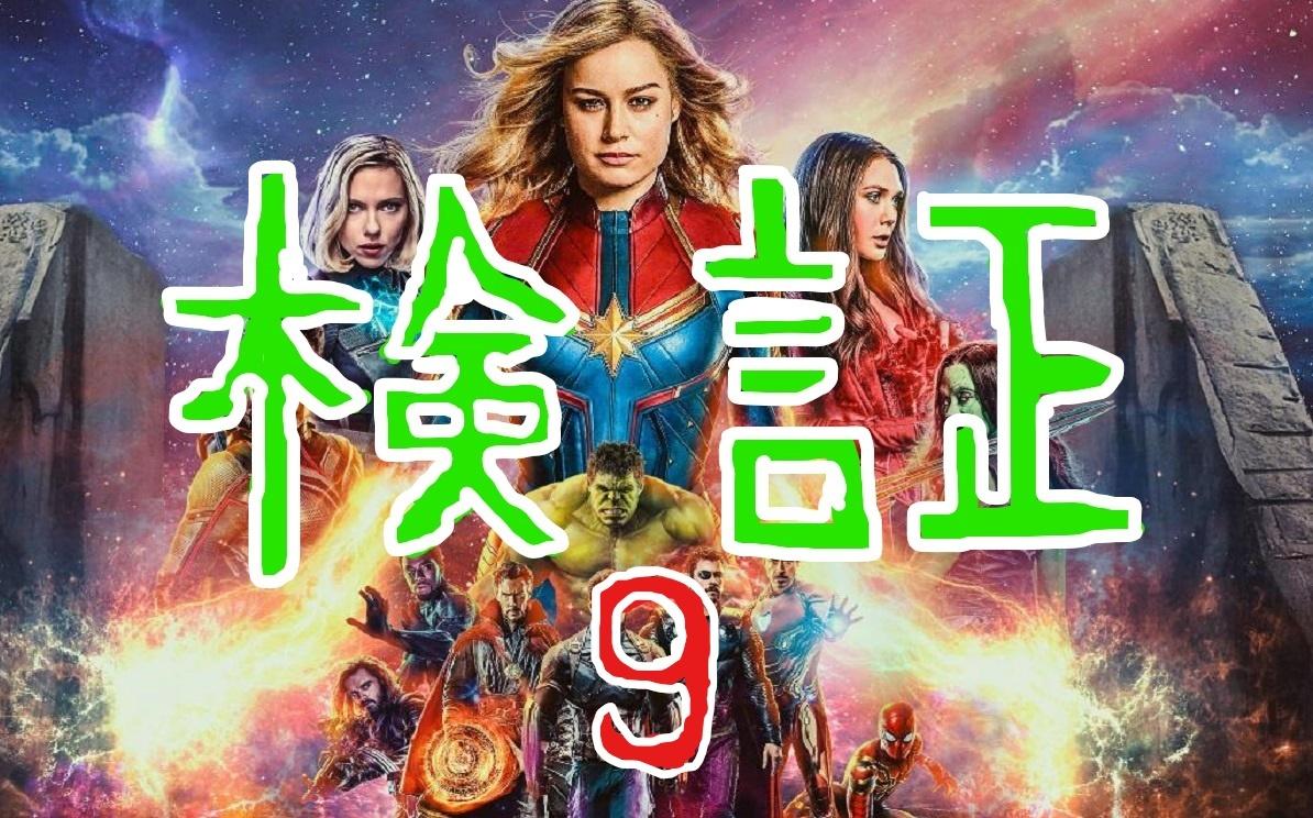 avengers-endgame-captain-marvel-und-helden-tapete-1600x900-15989_47_LI (10)