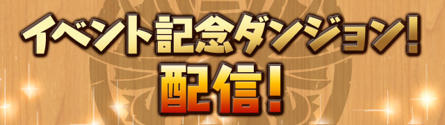 event_dungeon_20190425180638887.jpg