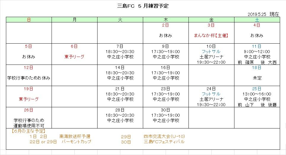 三島FC 5月練習予定