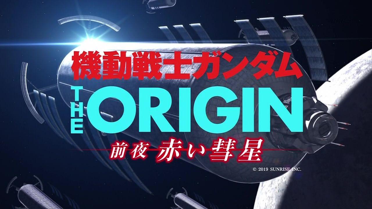『機動戦士ガンダム THE ORIGIN』1話感想 これでガンダムDTを捨てるのはアリ?