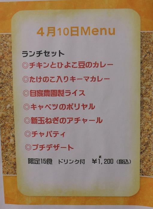 風凛堂のカレー説明 31 4 10