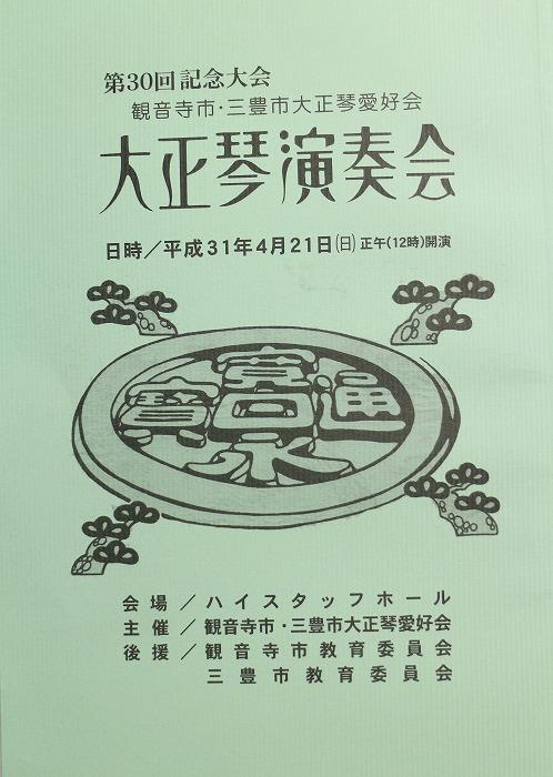 今年の大正琴演奏会冊子 31 4 21