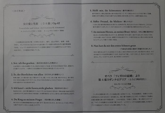 ソプラノリサイタルの曲目解説 31 4 29