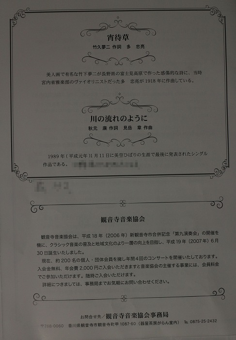 ソプラノリサイタル 観音寺市民会館 31 4 29
