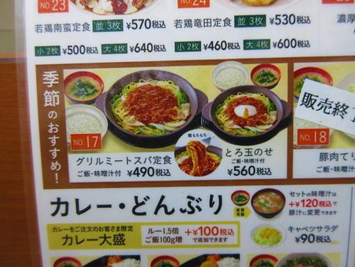 103  スパ定食(1)