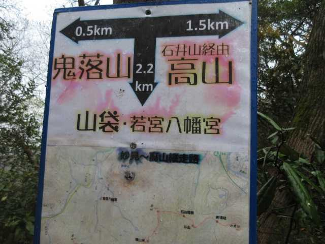 IMG0041JPG鬼落山、石井山鞍部の標識