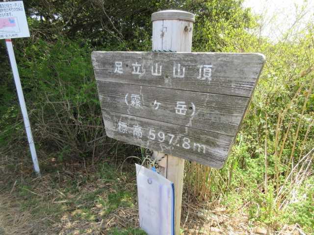IMG0056JPG足立山頂