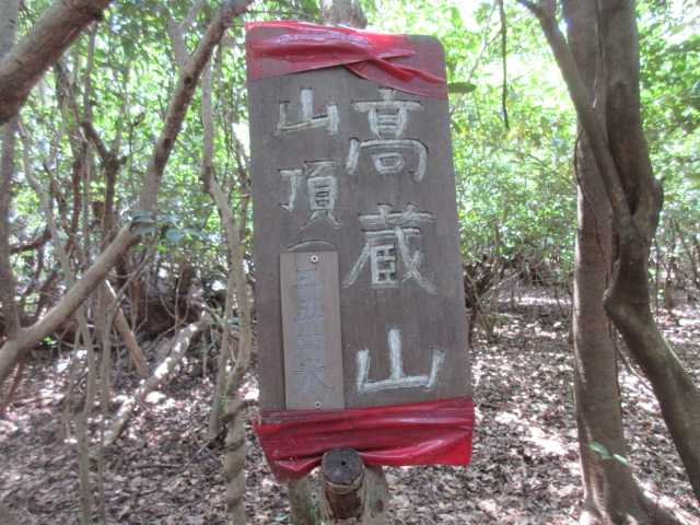 IMG0072JPG山頂標識