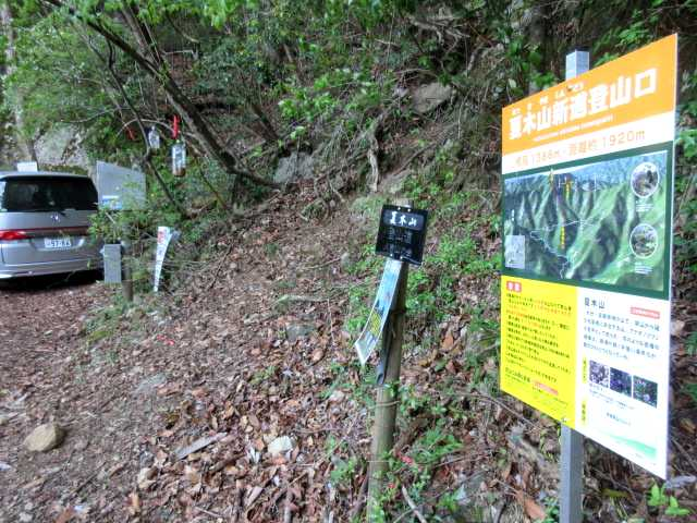 IMG0199JPG犬流越登山口に下りてきた