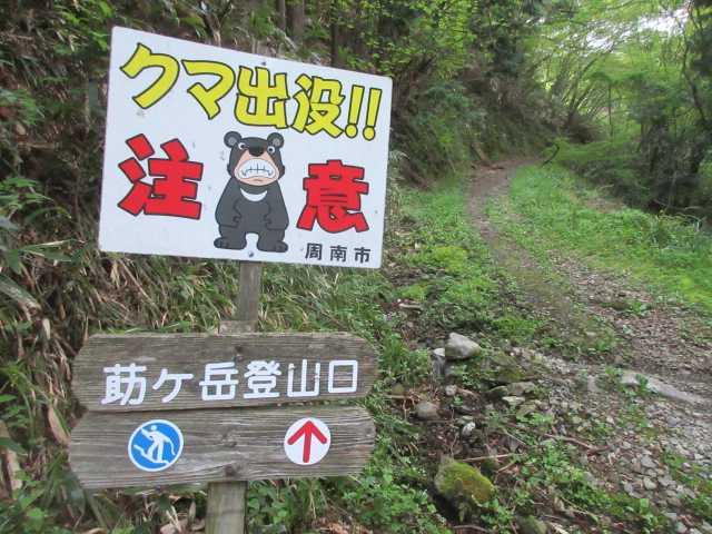 IMG0002JPG莇ケ岳登山口