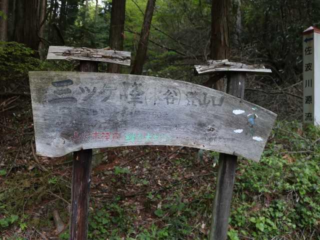 IMG1014JPG三ツケ峰登山口
