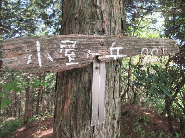 IMG0134JPG山頂標識
