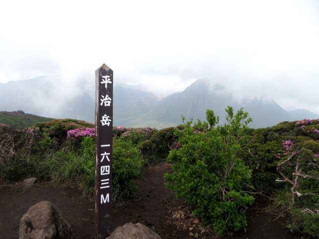 IMG0009JPG平治岳山頂