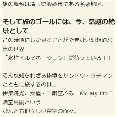 ☆帰れマンデー 名栗2