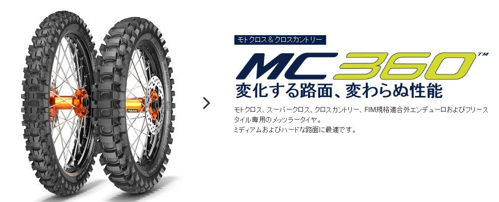 MC360.jpg