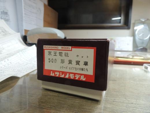 京王電軌500形貴賓車 ムサシノモデル