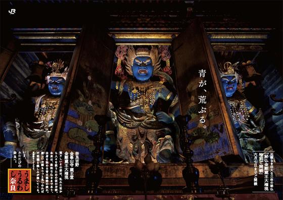 JR東海 金峯山寺