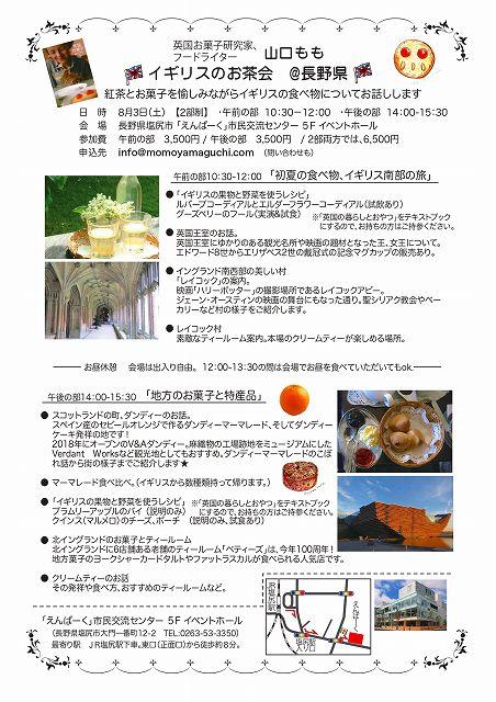 ももさんお茶会紹介_page-0001s
